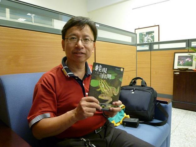 潘樵新書《蛙現台灣》