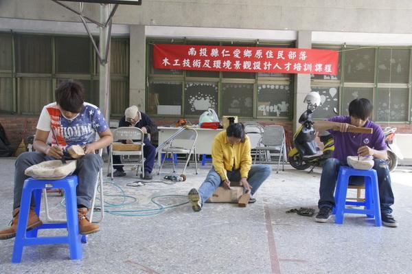 仁愛鄉春陽部落舉辦木工技術人才培訓。