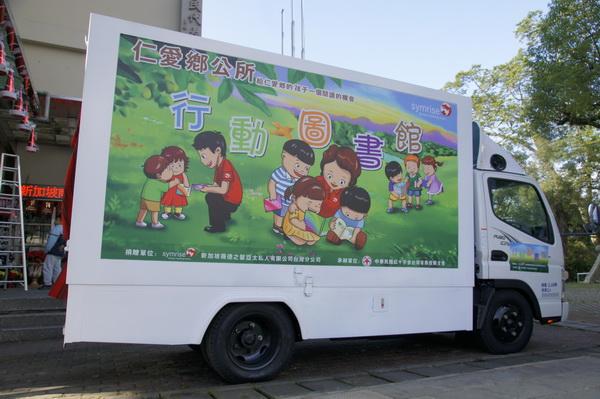 新加坡德之馨亞太私人有限公司,捐贈一輛行動圖書車給仁愛鄉公所。(魏裕鑫攝)
