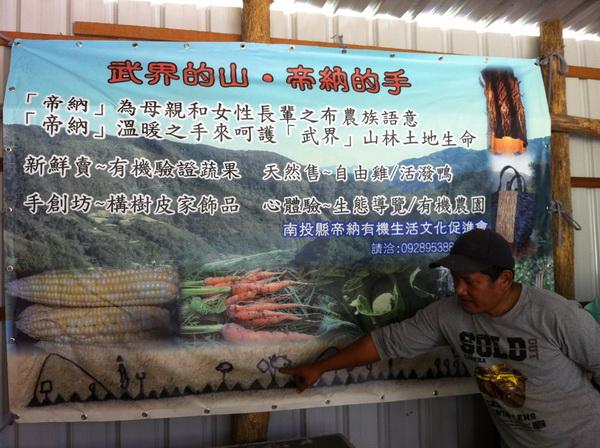 仁愛鄉農會有機蔬菜班的班長馬賴表示,仁愛武界以有機蔬果聞名,用愛呵護大地,希望民眾有機會都能來法治村走走看看,親近大地回歸自然。(何其慧攝)