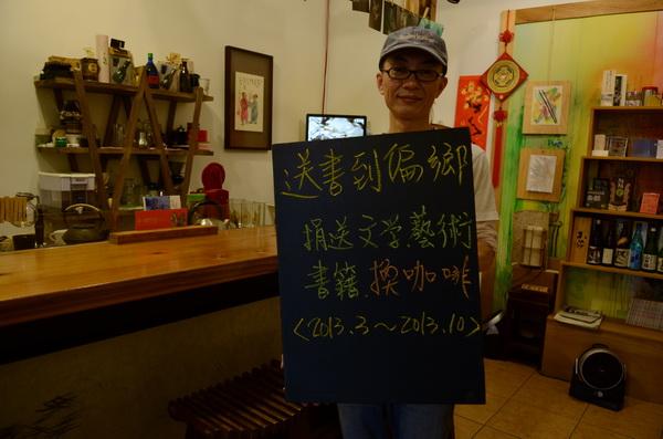 梅之香拉麵舉辦捐書換咖啡活動。(柏原祥攝)