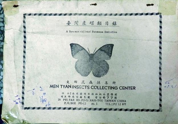 40年前的蝴蝶名錄,是專與日本人交易時對照使用。