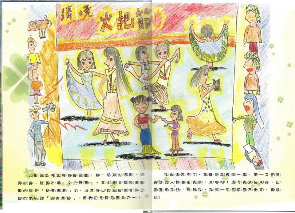 清境國小楊景如三姊弟出繪本,描繪火把節的場景。(柏原祥翻攝)