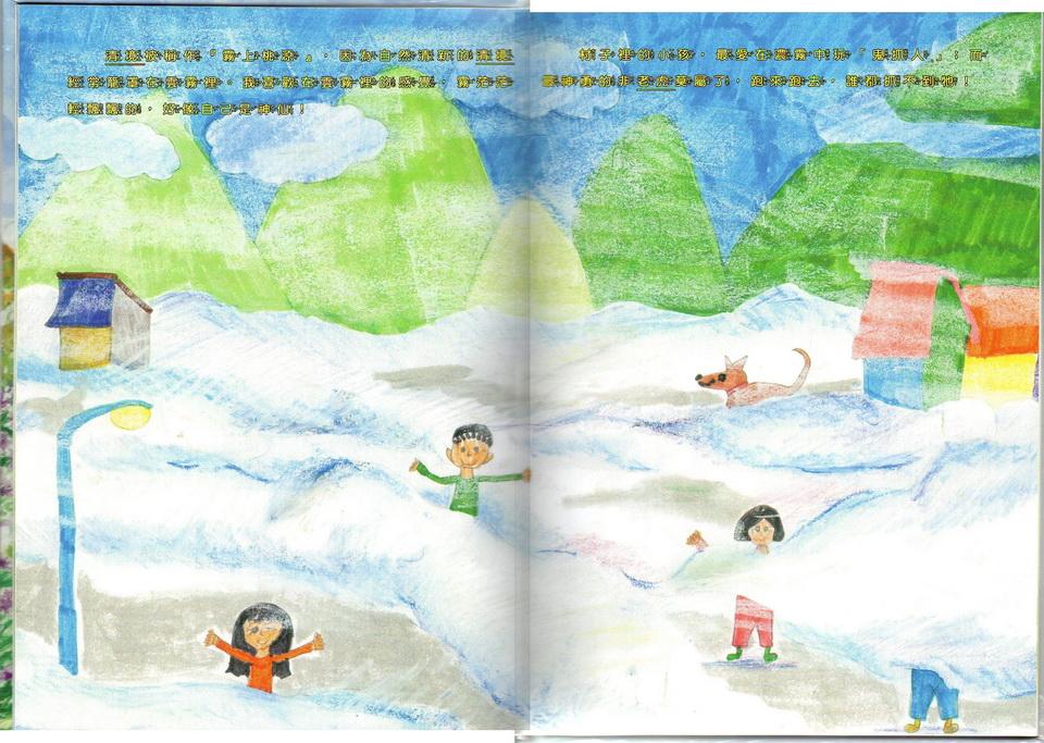楊家三姊弟,幻想與愛犬「老虎」在雲霧清境抓迷藏的場景。(柏原祥翻攝)