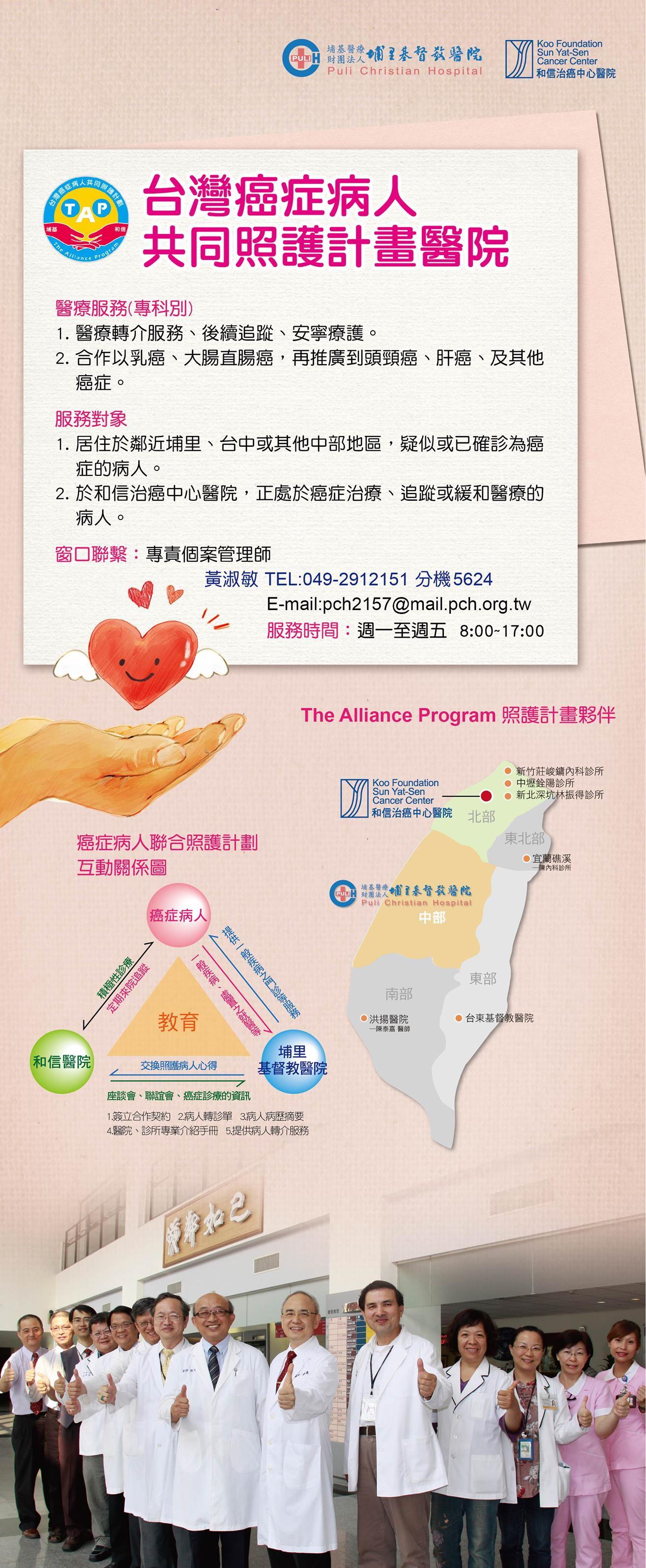 台灣癌症病人共同照護計劃 88節揭牌感恩禮拜
