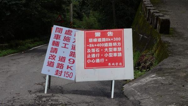 力行產業道路中斷,居民改道慈峰道路,但路況一樣糟糕。(諾爾攝)