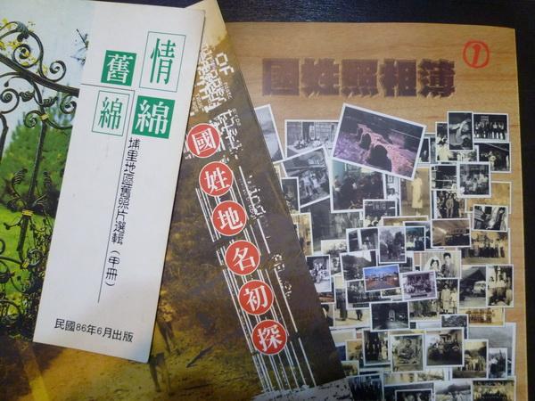 國姓文史采風協會 發表《國姓照相簿》
