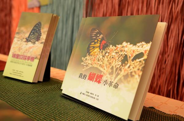 《我的蝴蝶小革命》、《埔里賞蝶手冊》發表,兩書是認識埔里蝴蝶生態與環境運動必備的書籍。(柏原祥攝)