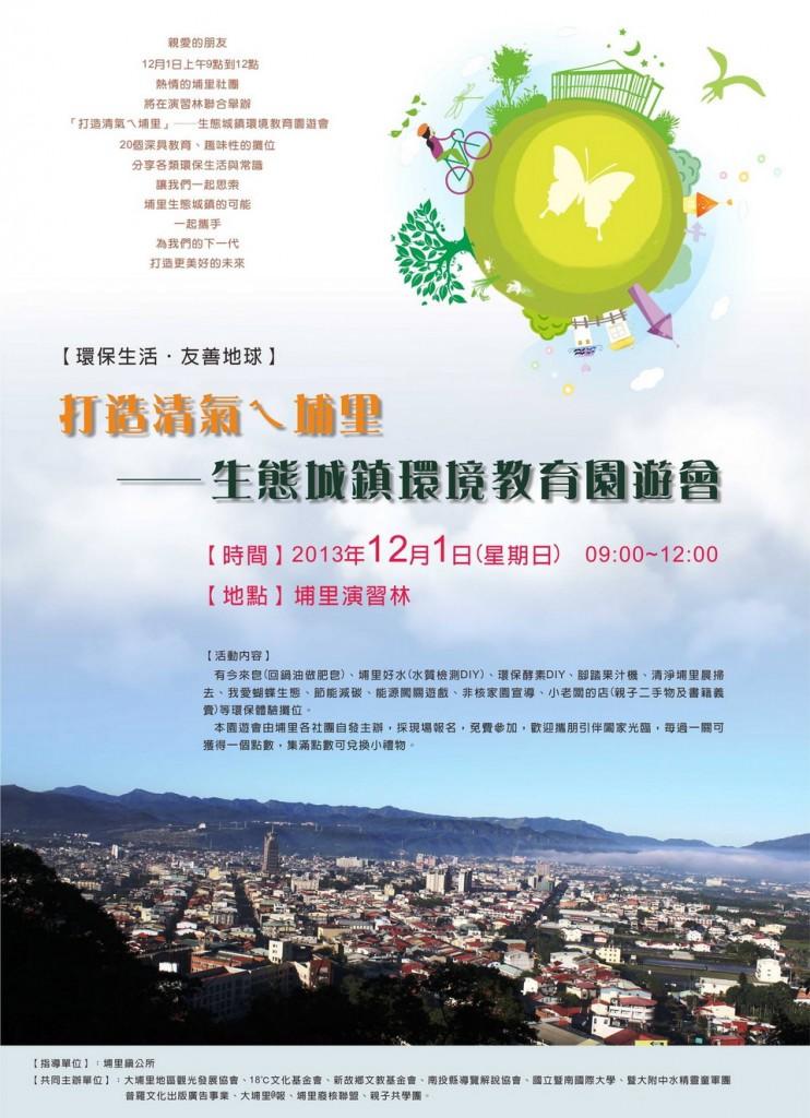 「打造清氣ㄟ埔里」──生態城鎮環境教育園遊會