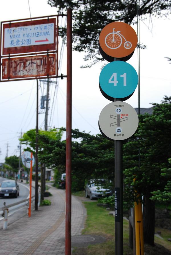 日本觀光風景區輕井澤的數字指標簡單實用。(陳巨凱攝)