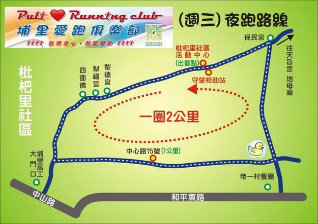 埔里愛跑俱樂部,夜跑,馬拉松,路跑,PM2.5
