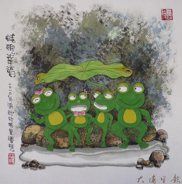 潘樵水墨作品─蛙現幸福