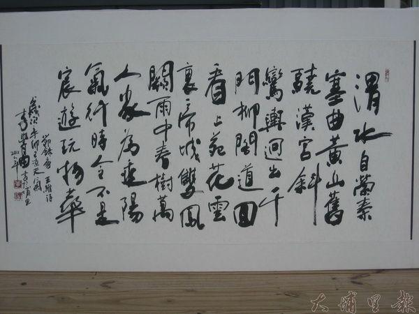 李豐富書畫