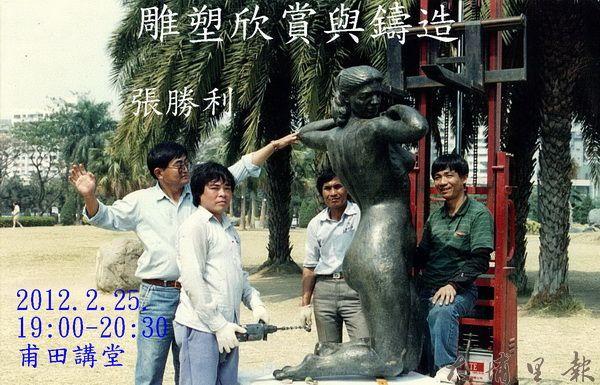 張勝利雕塑