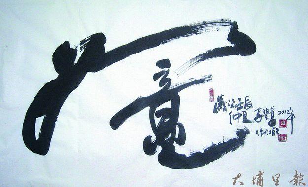 李豐富字畫