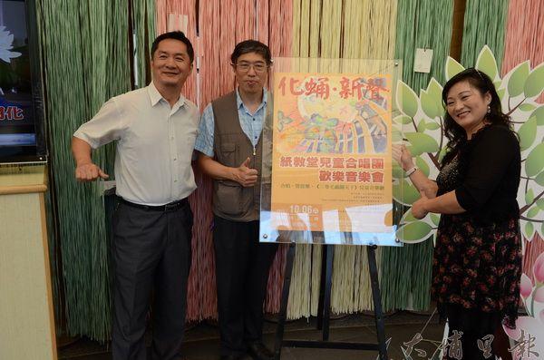紙教堂兒童合唱團音樂劇即將在埔里藝文中心舉辦,圖左至右分為指導老師謝東昇、陳致平、林幸弘。(柏原祥攝)