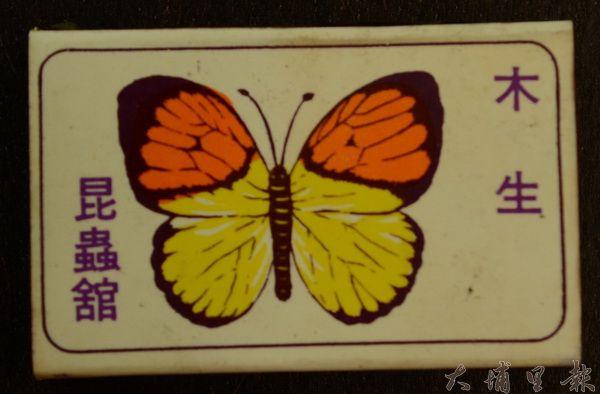 木生昆蟲館火柴盒