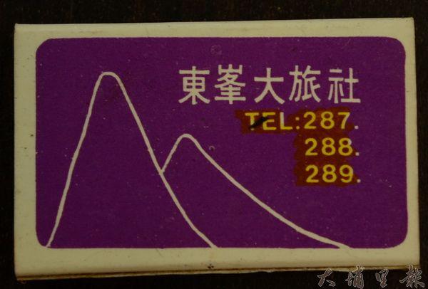 東峰大旅社火柴盒