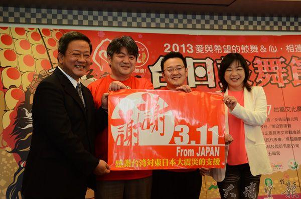 日方代表感謝台灣對311地震的援助,由馬文君立委(右)及周義雄鎮長(左)代表接受。(柏原祥攝)