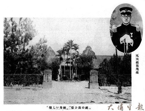 日治時期的某學校丸大校長。