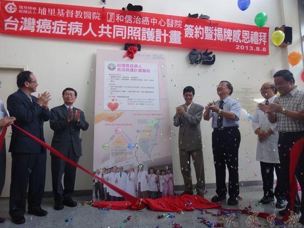 埔基與和信醫院簽訂「台灣癌症病人共同照護計劃」。(唐茹蘋攝)