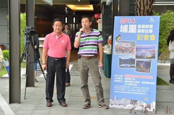 埔里是我的家攝影比賽開始徵件,埔里攝影協會理事長顧宗岳(右)與鎮長周義雄(左)說明參賽辦法。