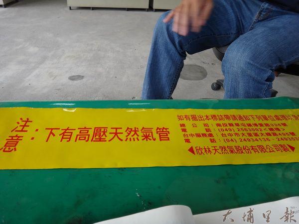 天然氣管標誌帶