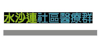 水沙連社區醫療群logo