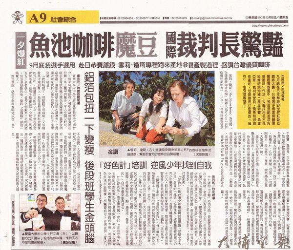 中國時報全國版見報