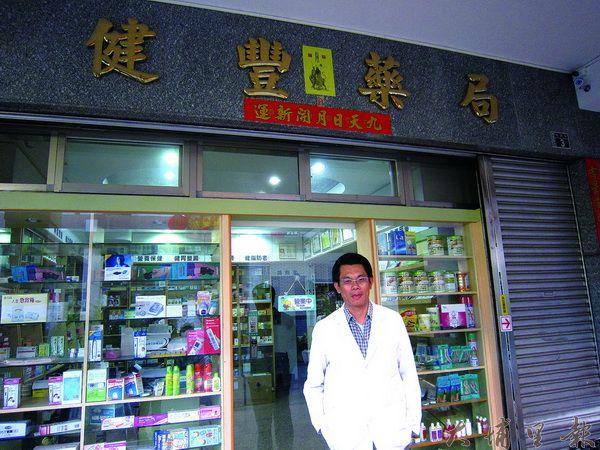 潘藥師於健豐藥局,歡迎民眾來做藥物諮詢。(林子婷攝)