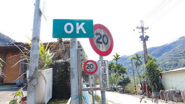 武界OK道路標示醒目,卻沒一族人知其由來。(諾爾攝)