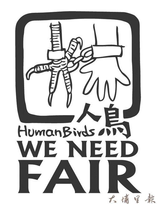 人鳥郵戳章特別設計成人鳥相鍊的圖案,以詼諧的手法訴求平等及尊重。 (張景勝提供)