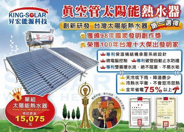 昇宏真空管太陽能熱水器