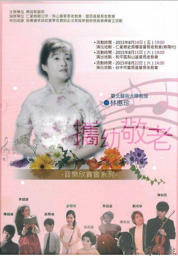 春陽村史努櫻基督長老教會音樂公演活動。