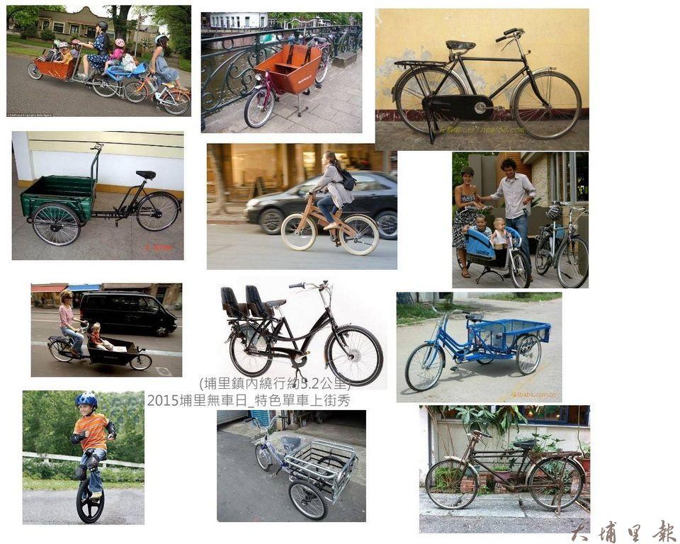 2015埔里無車日,特色單車上街秀