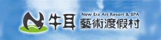 牛耳藝術渡假村廣告logo