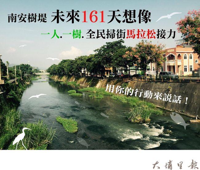埔里熱心鎮民舉辦161天接力活動,打掃南安路護岸的環境。(圖/香草大叔與男孩提供)