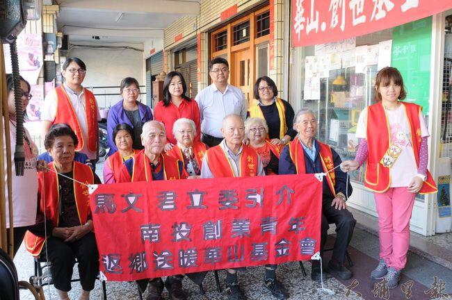 南投出身的企業家崔信基(後排右二),捐款給華山‧創世基金會,受贈典禮後與老人合影。