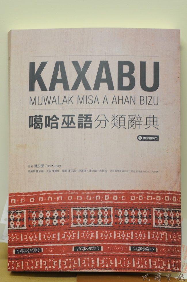 《噶哈巫語分類辭典》封面。(柏原祥攝)