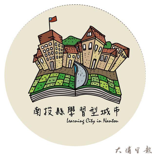 埔里學習型城市的識別標誌,概念是城鎮在「學田書」上茁壯。(圖/南投縣民宿協會提供)