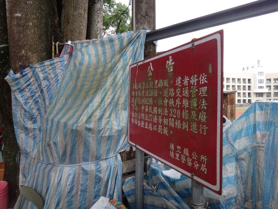 不管理,設立告示牌也形同虛設,攤販仍然佔用埔工圍牆中山路段放置生財器具,影響行車、人行空間。(柏原祥攝)