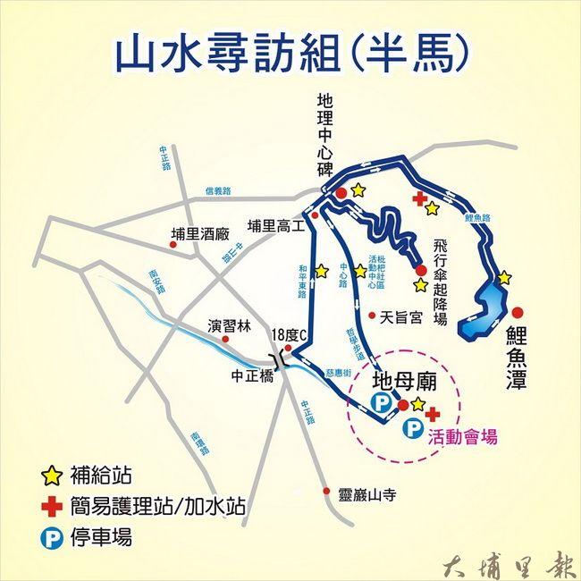 埔里跑Puli Power山城派對馬拉松山水尋訪組(半馬)路線。(圖/主辦單位提供)