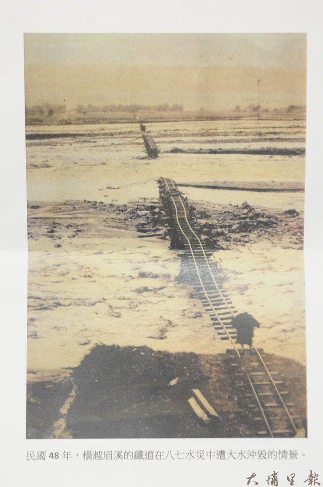 眉鐵道橋在民國48年八七水災中被沖毀。(潘樵提供)