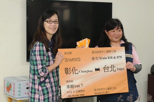 台灣高鐵專員周淑娟(左)代表高鐵致贈40張彰化、台北來回票,圓了復活啟智中心同學到動物園旅行的願望,由中心主任徐慧莊代表接受。(柏原祥攝)