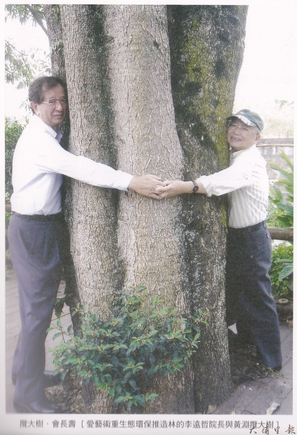 黃炳松與諾貝爾獎得主、前中研院長李遠哲環抱大樹。(柏原祥翻攝)