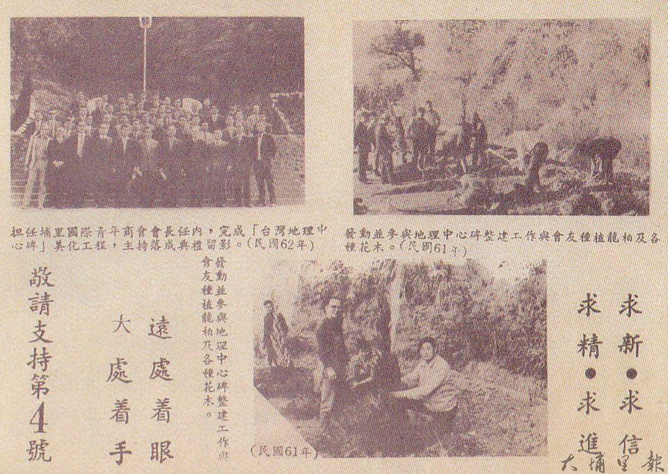 黃炳松在1972年時擔任埔里國際青商會長任內,發動並參與地理中心碑綠美化,種植許多花木。(柏原祥翻攝)