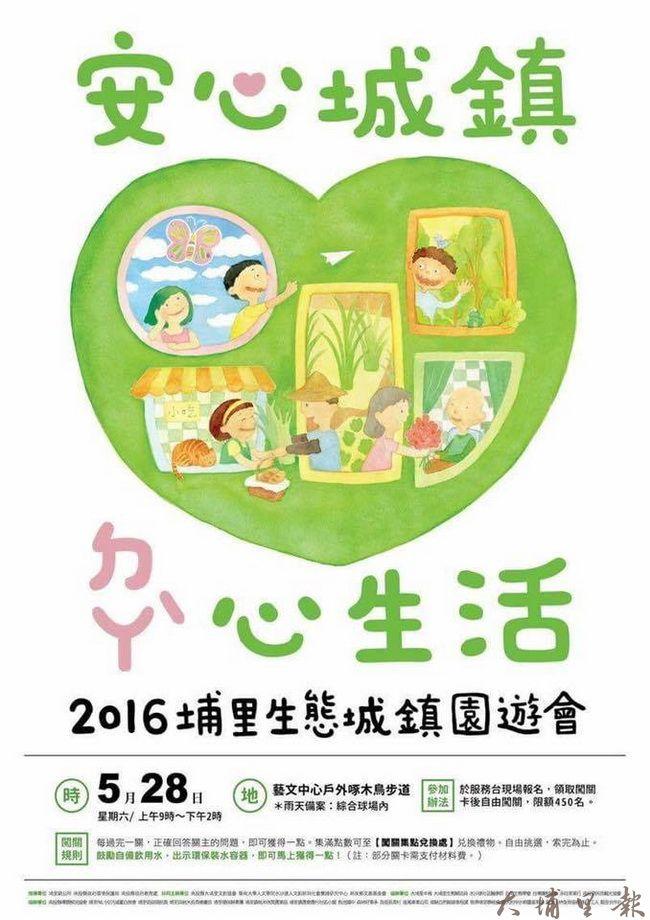 安心城鎮、ㄉㄚˋ心生活 2016生態城鎮園遊會活動海報