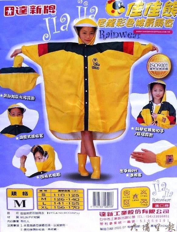 達新牌兒童雨衣產品照,小模特兒就是當時就讀國小的蕭立妤。(取材自網路)