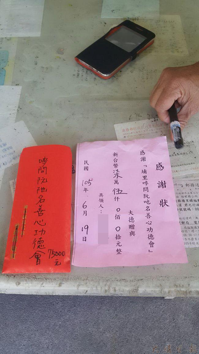 有署名「埔里麥問阮耶名善心功德會」捐贈善款給何家。(民眾提供)