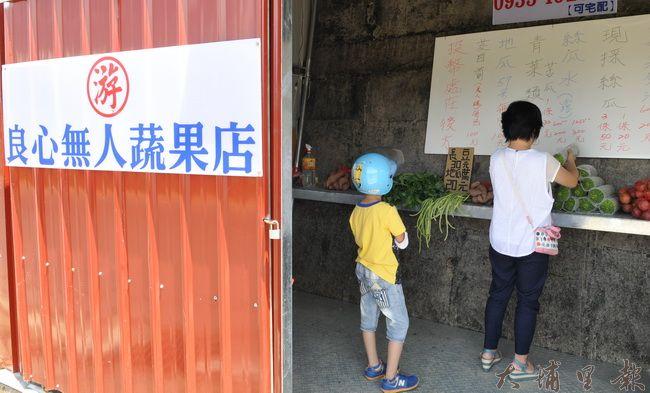 良心蔬果店無人管理,一切自己來,考驗人性與良心。(柏原祥攝)